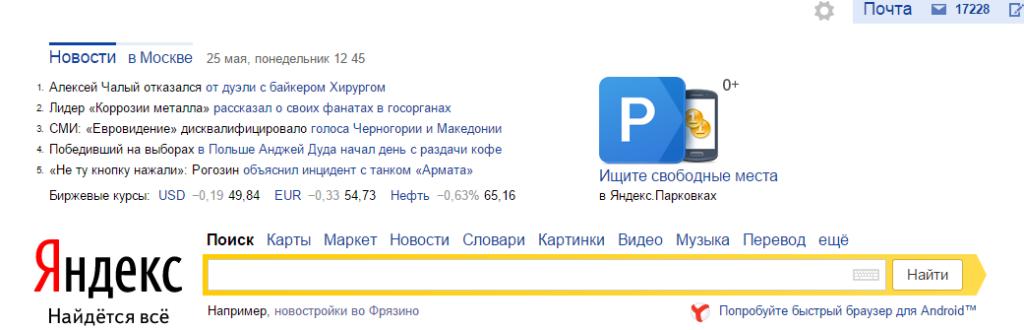 Яндекс. ТОП новостей