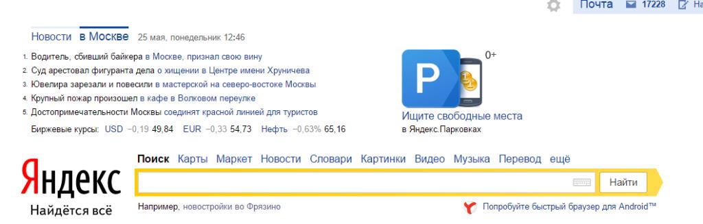 Яндекс. ТОП новостей. Москва