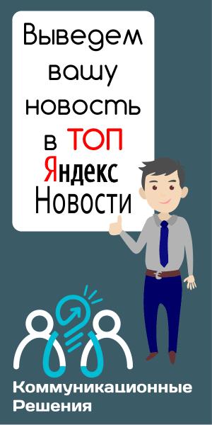 Вывод новостей в ТОП Яндекс Новости